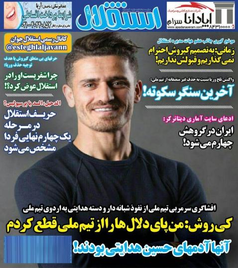 روزنامه استقلال - یک خردادماه
