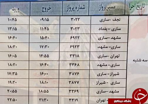 پروازهای سه شنبه یکم خرداد از فرودگاههای مازندران