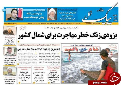 صفحه نخست روزنامههای مازندران سه شنبه یکم خرداد