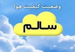 کیفیت هوای مشهد 1 خرداد در شرایط سالم