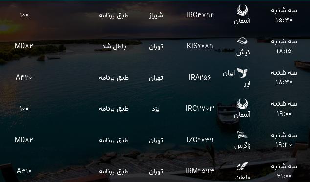 پروازهای فرودگاه بندرعباس شنبه ۲۹ اردیبهشت ۹۷