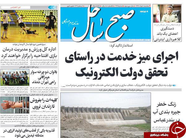 صفحه نخست روزنامه هرمزگان سه شنبه ۱ خرداد سال ۹۷
