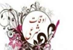 باشگاه خبرنگاران -اوقات شرعی خرداد ماه ۹۷ به افق یاسوج