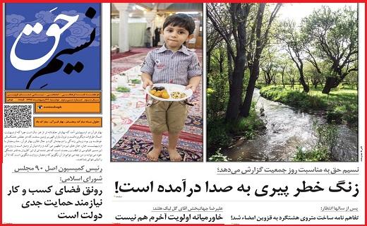 صفحه نخست روزنامه استان قزوین سه شنبه یکم خرداد