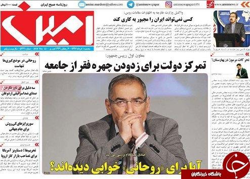 صفحه نخست روزنامه استانآذربایجان شرقی سه شنبه اول خرداد ماه