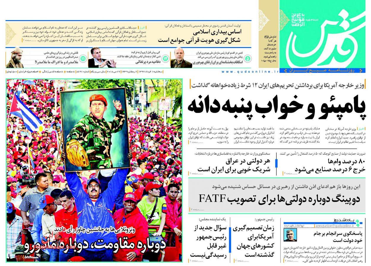 صفحه نخست روزنامههای خراسان رضوی سه شنبه 1 خرداد