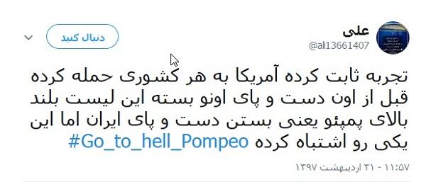 کاربران خطاب به پومپئو: برو به جهنم