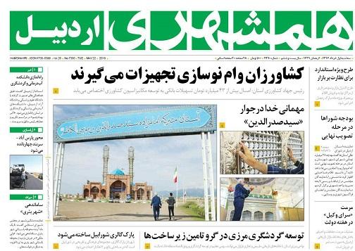 صفحه نخست روزنامه اردبیل سه شنبه 1 خرداد ماه