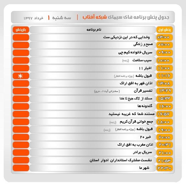 برنامههای سیمای شبکه آفتاب یکم خرداد ماه ۹۷
