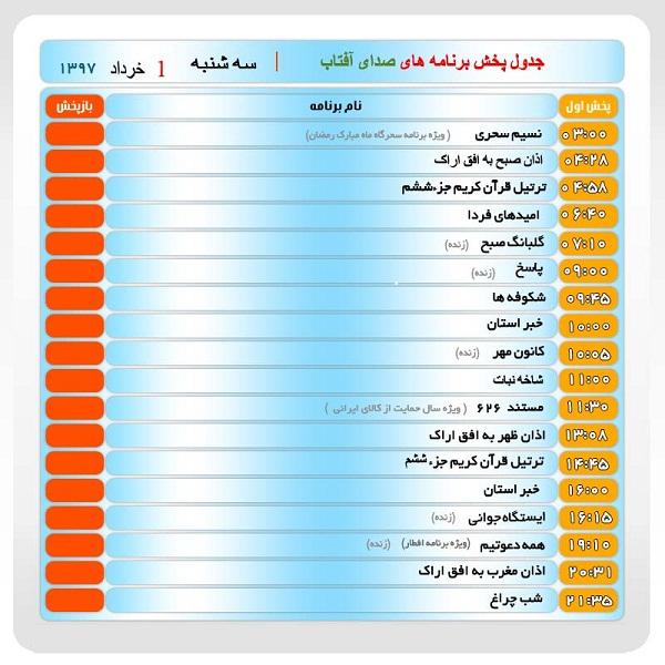 برنامههای صدای شبکه آفتاب در  یکم خرداد ماه۹۷