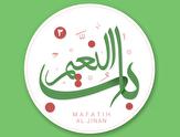 باشگاه خبرنگاران -دانلود مفاتیح الجنان صوتی باب النعیم 3.6