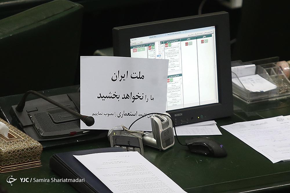 جنجال در بهارستان بر سر یک لایحه/ نمایندگان: ملت ما را نخواهند بخشید/لاریجانی: مجلس جای گفتوگوست