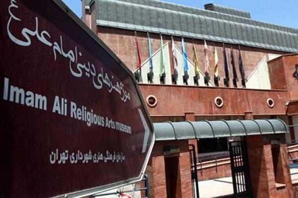 ۱۱۰ اثر برگزیده موزه امام علی (ع) از گنجینه بیرون می آید