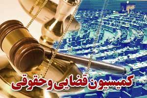 کلیات طرح تشدید مجازات اسیدپاشی در کمیسیون قضایی تصویب شد