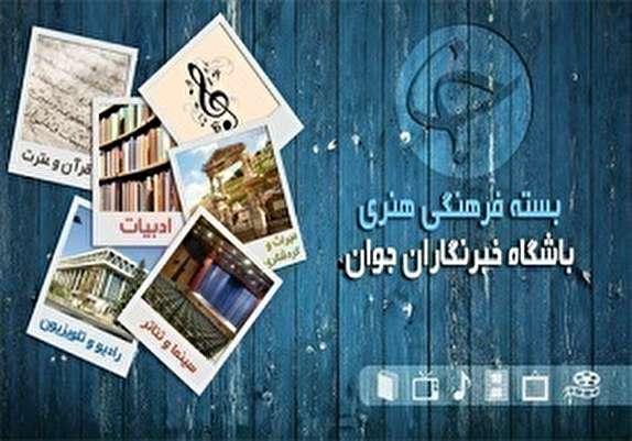 باشگاه خبرنگاران -محمدرضا گلزار مجری یک برنامه تلویزیونی؟! / تصاویری از نقاشیهای جذاب با قهوه/ کنکوریها میتوانند روزه نگیرند؟ / منتظر سریال ۹۰ قسمتی مجری دورهمی باشید