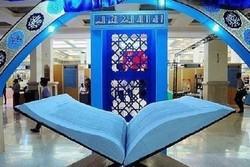 برگزاری کارگاه «طلوع برکت» با محوریت کارآفرینی قرآنی در نمایشگاه قرآن