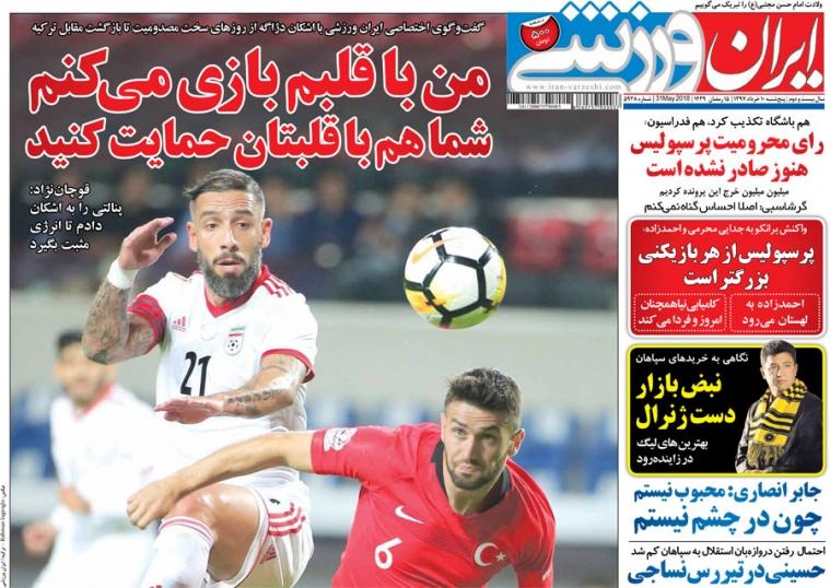 روزنامههای ورزشی ۱۰ خرداد