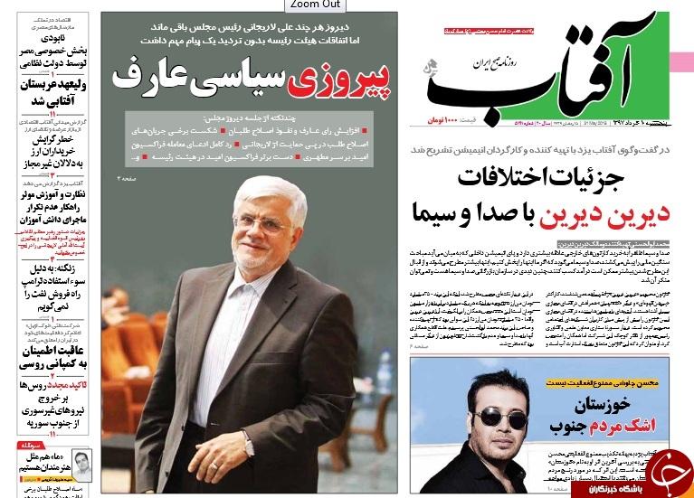 ریشههای جنایت در مدرسه غرب تهران/ نامه ارزی به رئیس جمهور