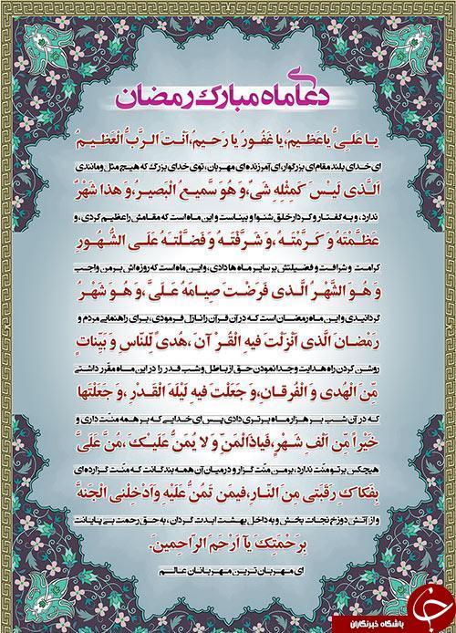 دانلود دعای ماه رمضان یا علی و یا عظیم + متن و صوت