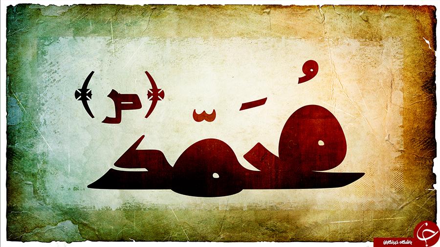 دلیل تعدد زوجات حضرت محمد (ص)