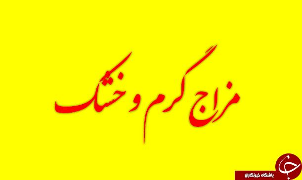 باشگاه خبرنگاران -رژیم غذایی مزاج گرم و خشک در روزهای گرم