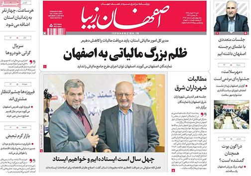 صفحه نخست روزنامه های استان اصفهان شنبه 12 خرداد ماه