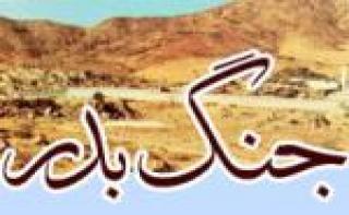 ماجرای نخستین جنگ مسلمانان و معجزه الهی