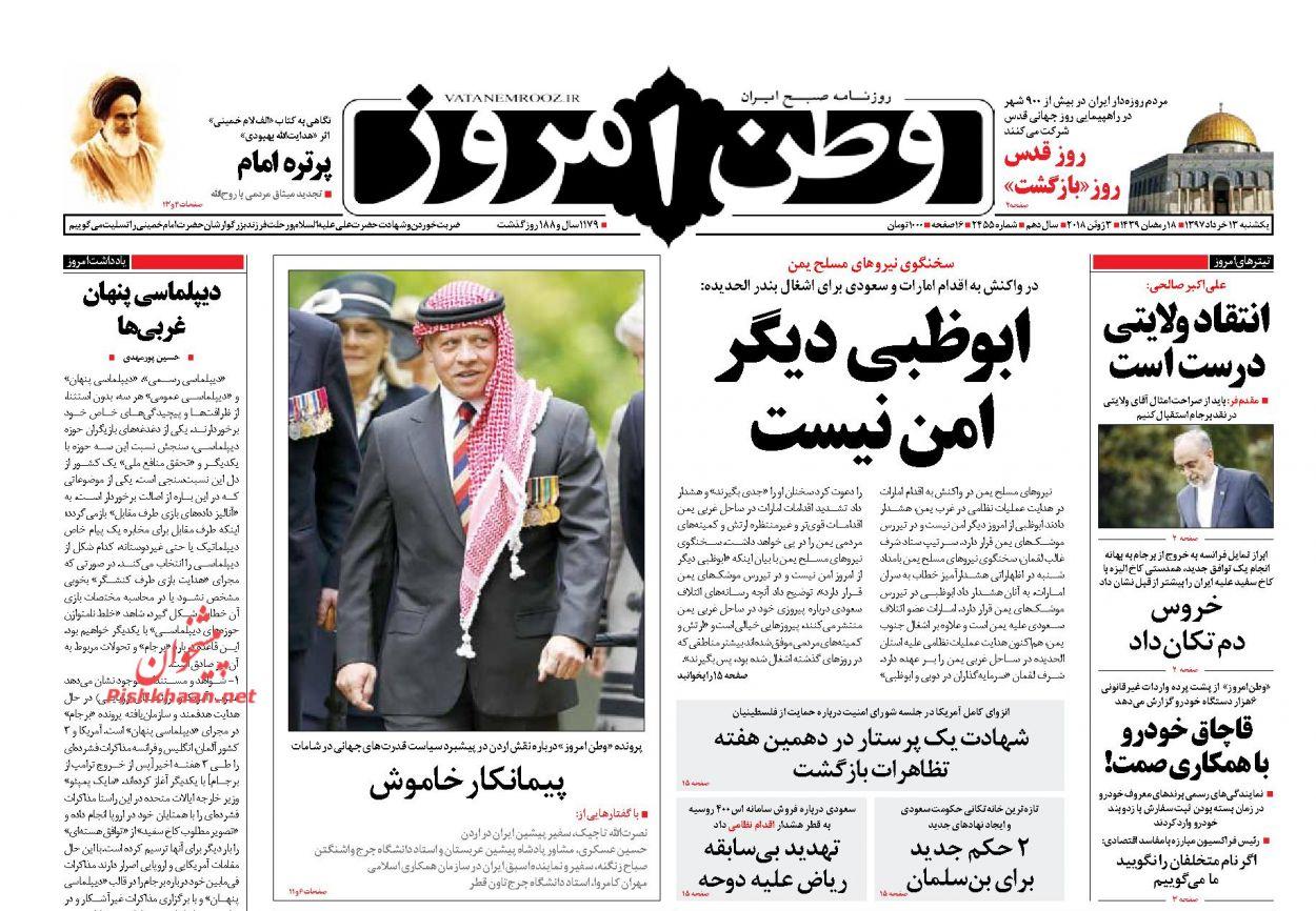 صفحه نخست روزنامههای 13 خرداد؛