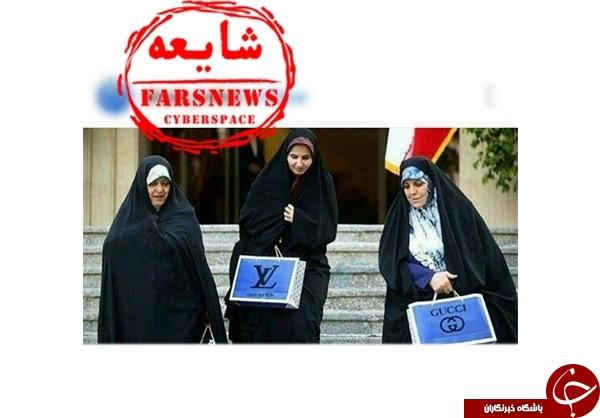 عکسی که به زنان دولت نسبت میدهند+ تصاویر