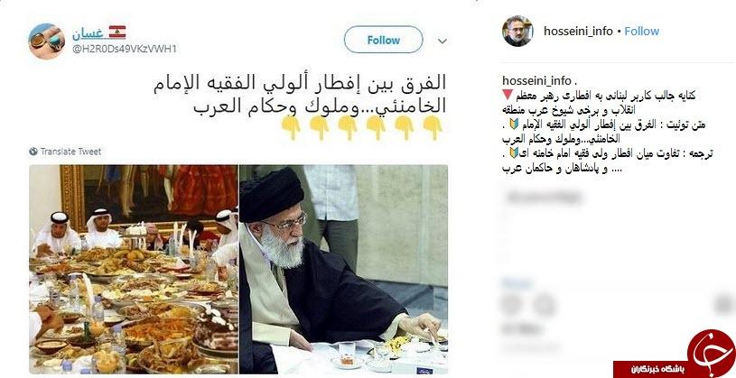 کنایه جالب کاربر لبنانی به افطاری رهبر انقلاب