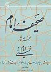 باشگاه خبرنگاران -۴۰ کتاب مهم از امام راحل که باید آنها را بخوانید