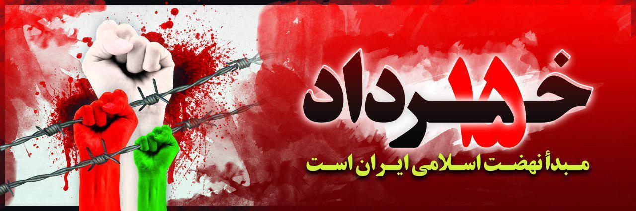 پوسترهای غم انگیز به مناسب قیام 15 خرداد