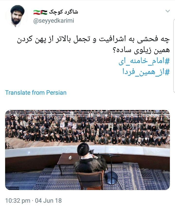 واکنش کاربران فضای مجازی به سخنرانی اخیر رهبر انقلاب