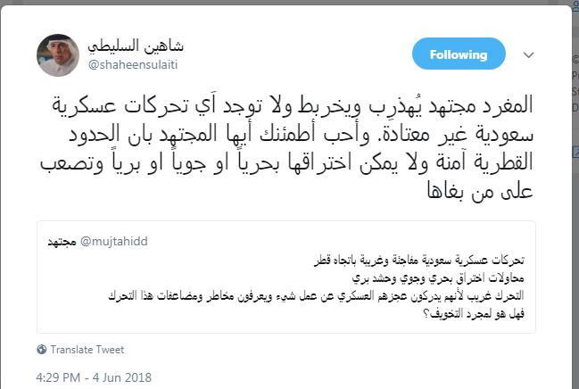 افشاگر اخبار آل سعود: ارتش عربستان برای حمله نظامی به قطر آماده میشود