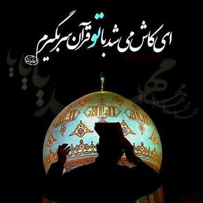 عکس شب قدر رمضان