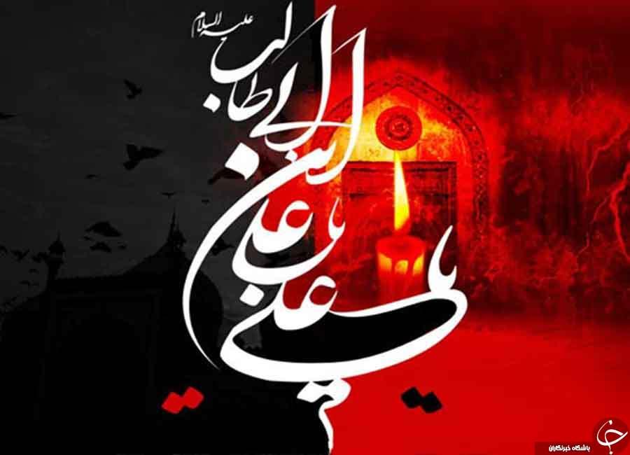 متن مداحی شهادت حضرت علی + روضه و اشعار