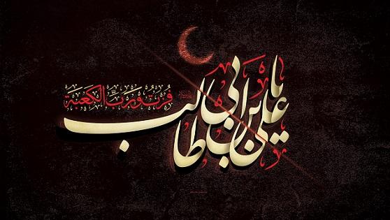 نحوه شهادت حضرت امیرالمونین (ع)/ حکم اهدای خون در ماه رمضان/
