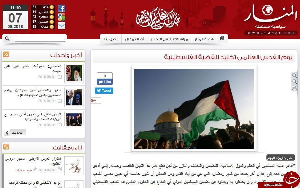 مقاله روزنامه فلسطینی المنار از اهمیت حرکت امام خمینی در نامگذاری روز جهانی قدس///////