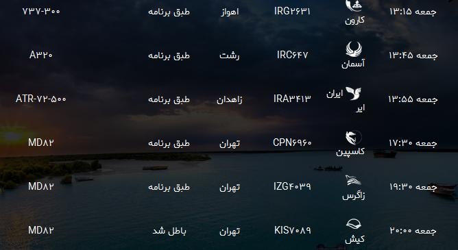 پروازهای فرودگاه بندرعباس جمعه ۱۸ خرداد ۹۷