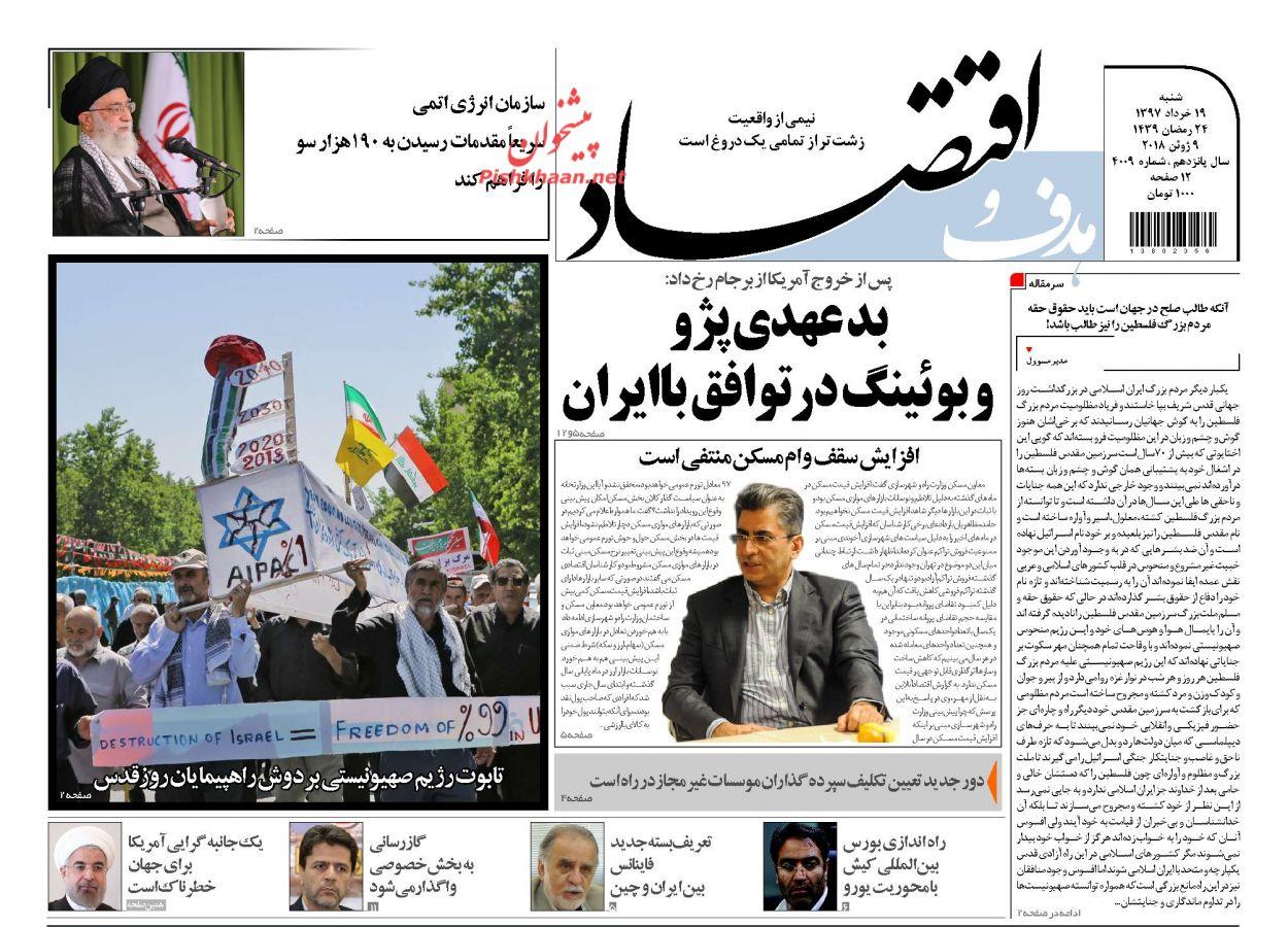 صفحه نخست روزنامه های اقتصادی 19 خردادماه