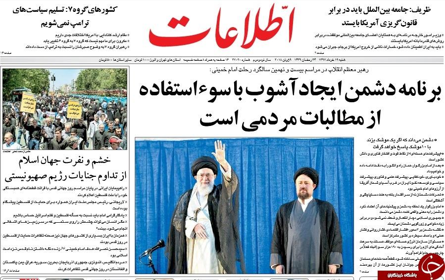 جهان، صدای فلسطین شد/ هشدار لاریجانی به مثلت ضد ایرانی/ چشمان صنعت هسته ای «سو» می گیرد