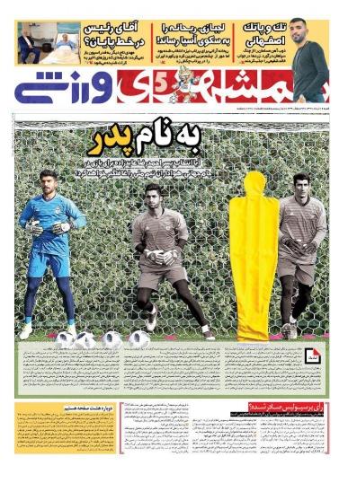 روزنامههای ورزشی ۱۹ خرداد