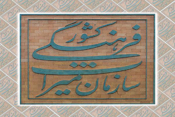 فواید و مضرات تبدیل سازمان میراث فرهنگی به وزارتخانه چیست؟