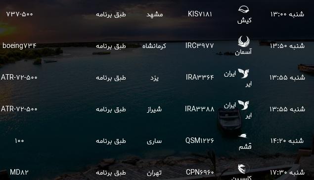 پروازهای فرودگاه بندرعباس شنبه ۱۹ خرداد ۹۷