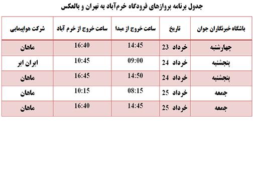برنامه پروازهای فرودگاه خرمآباد تا ۲۵ خرداد ماه ۱۳۹۷