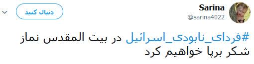 #فردای_نابودی_اسرائیل/