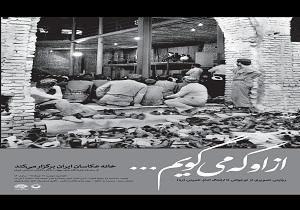 باشگاه خبرنگاران -روایتی تصویری از نوجوانی تا ارتحال امام خمینی (ره) در خانه عکاسان