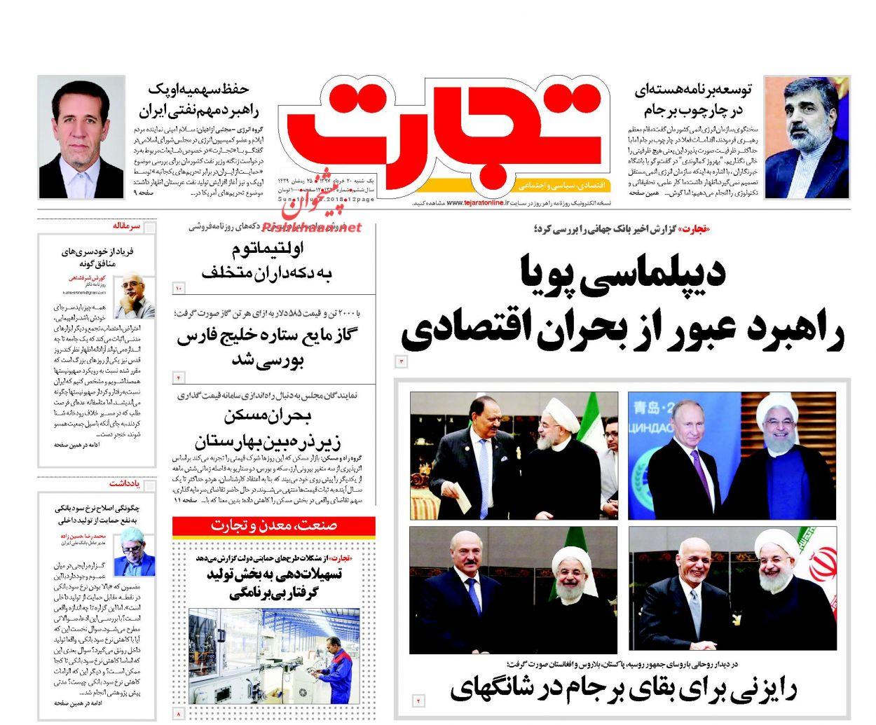 صفحه نخست روزنامه های اقتصادی 20 خردادماه