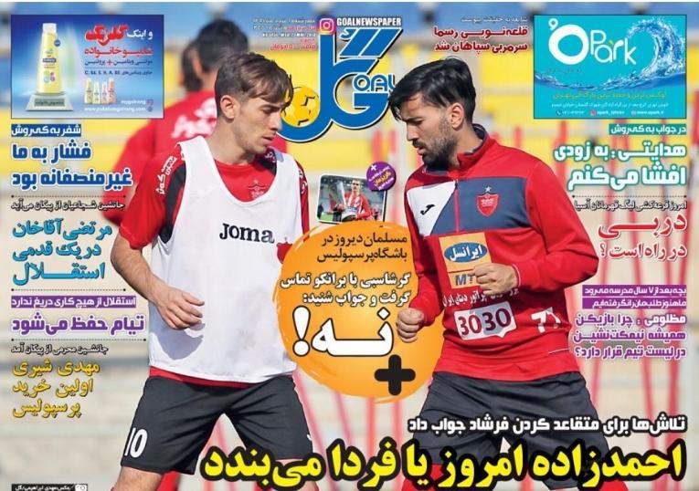 روزنامه گل - 2 خرداد