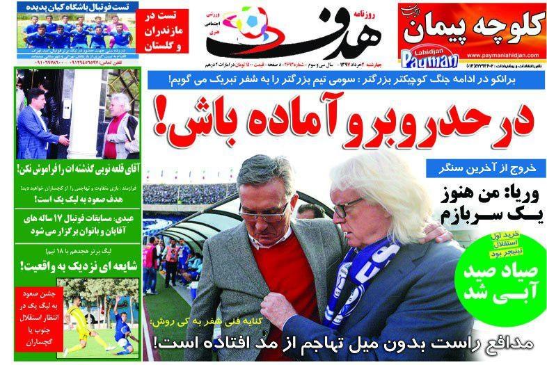 روزنامه هدف - 2 خرداد